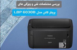 بررسی مشخصات فنی و ویژگی های پرینتر کانن مدل LBP 6030B