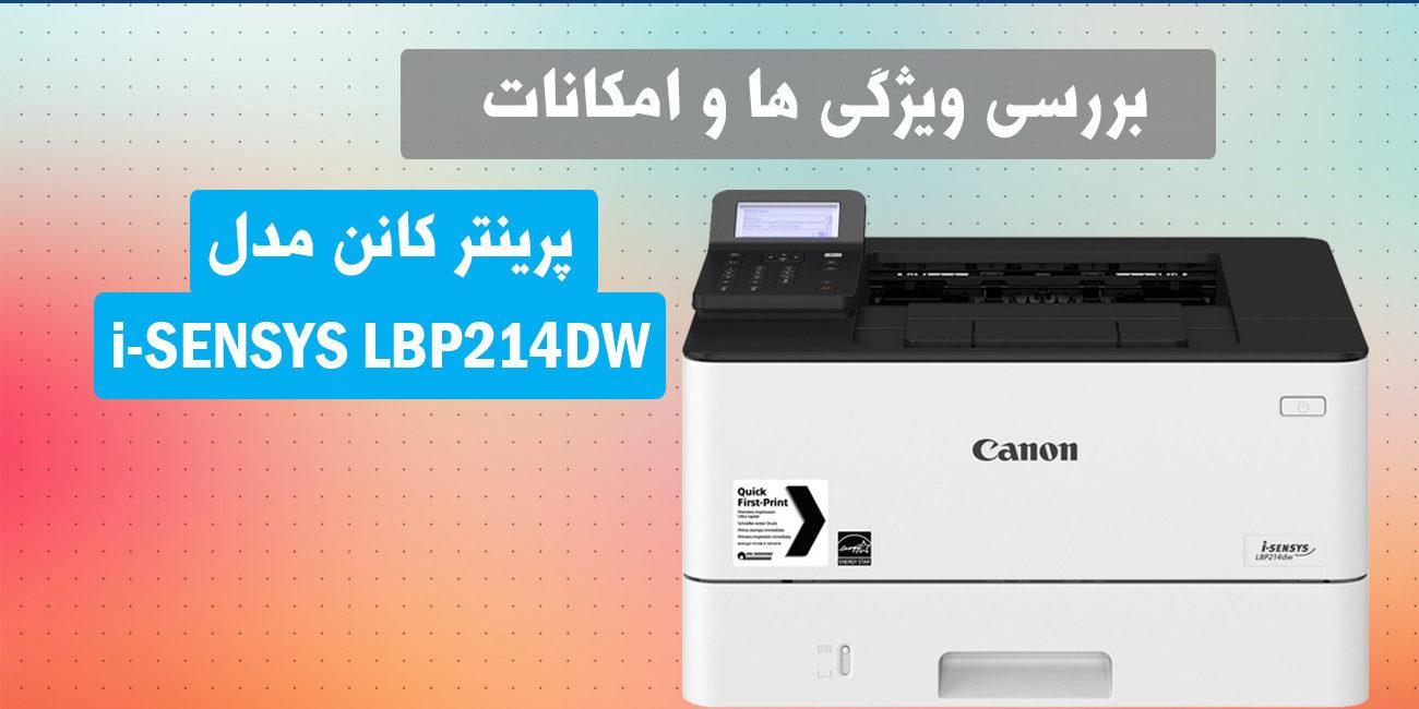 پرینتر کانن مدل i-SENSYS LBP214DW