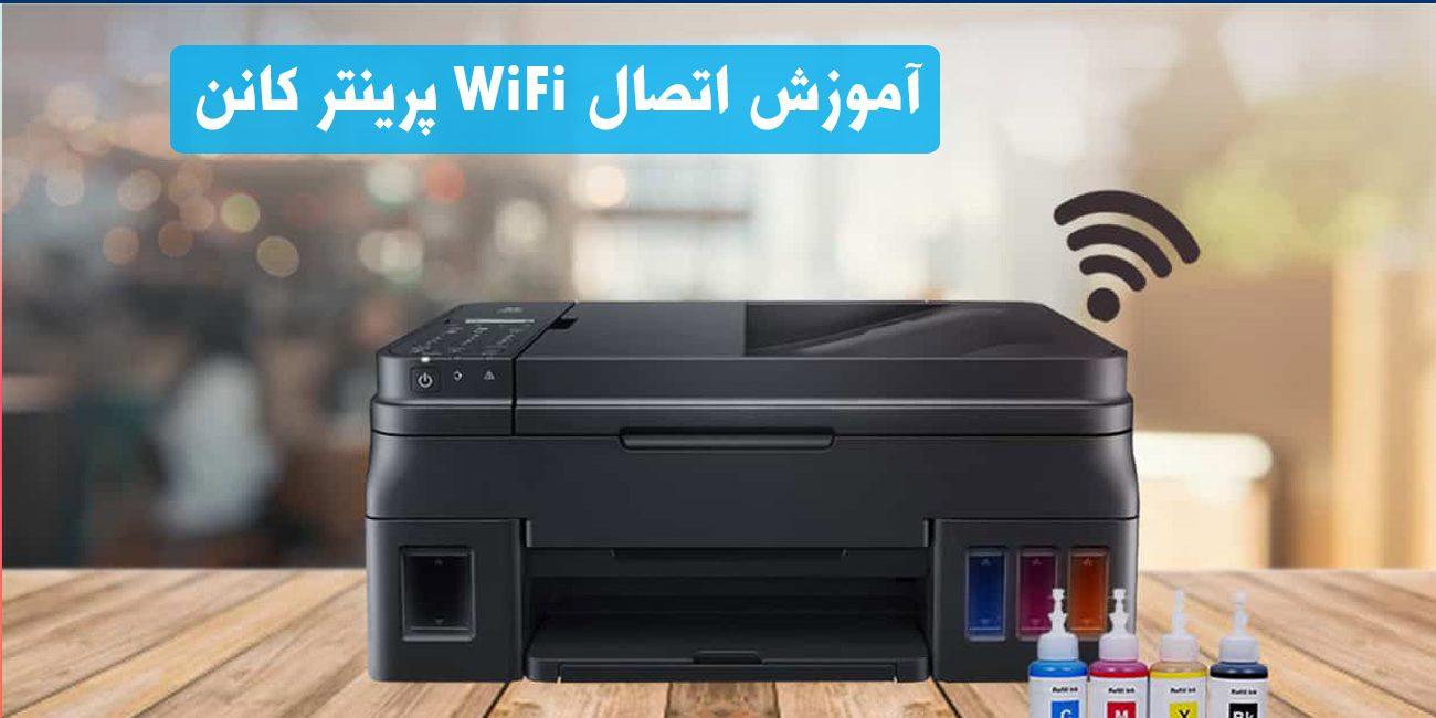 کانن در سرتاسر جهان، اتصال WiFi پرینتر کانن را به عنوان جدید ترین راه ارتباط با کامپیوتر ، تبلت و یا تلفن همراه به پرینتر های خود اضافه کرده است. اتصال WiFi پرینتر کانن یکی از ساده ترین و راحت ترین را