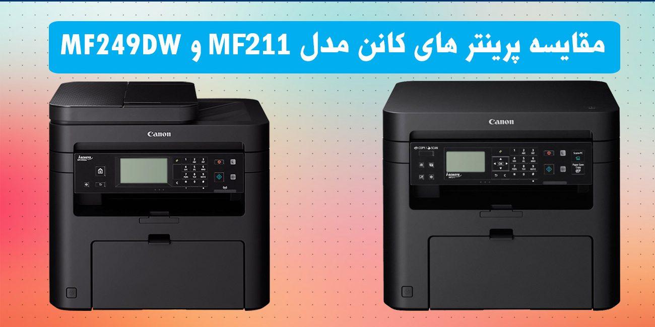 پرینتر های کانن MF211 و MF249DW