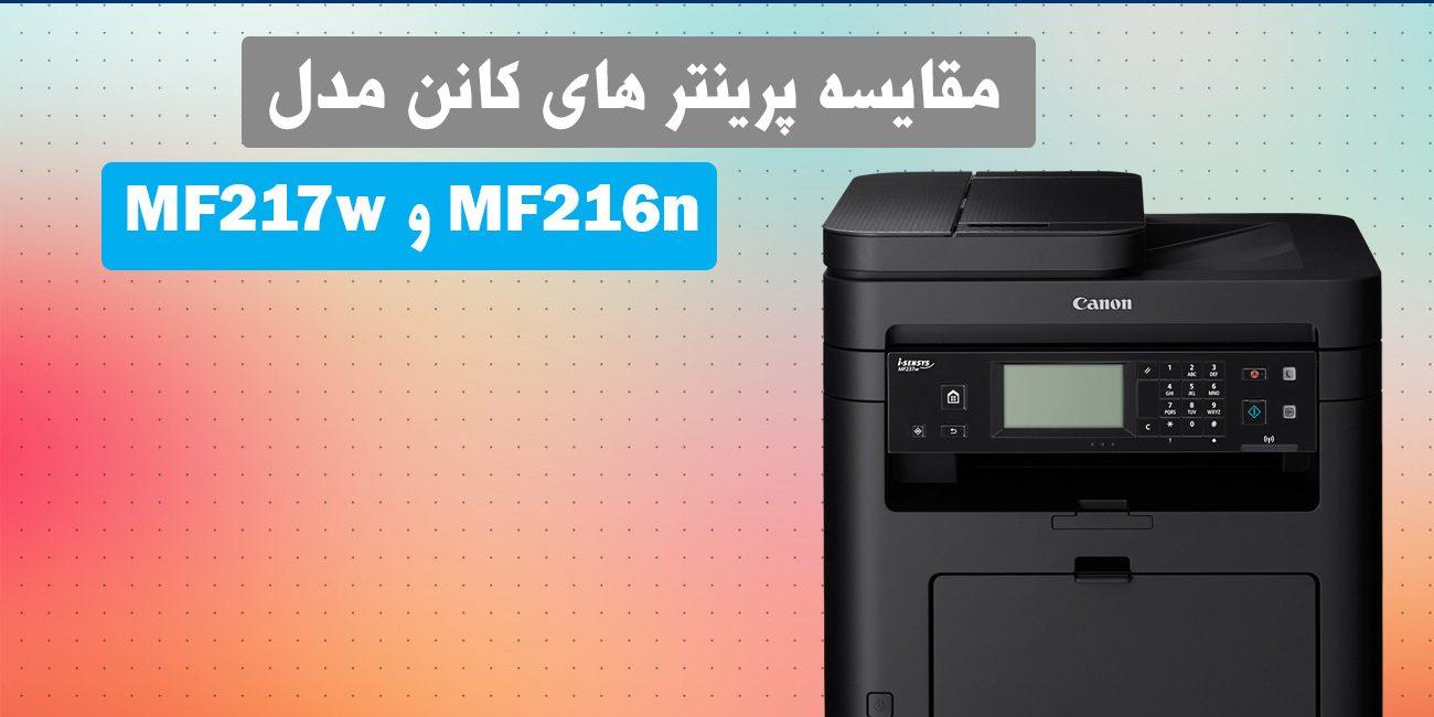پرینتر های کانن مدل MF216n و MF217w