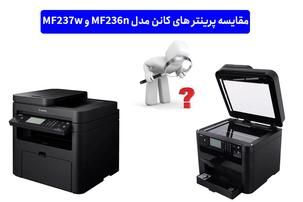 مقایسه پرینتر های کانن مدل MF236n و MF237w